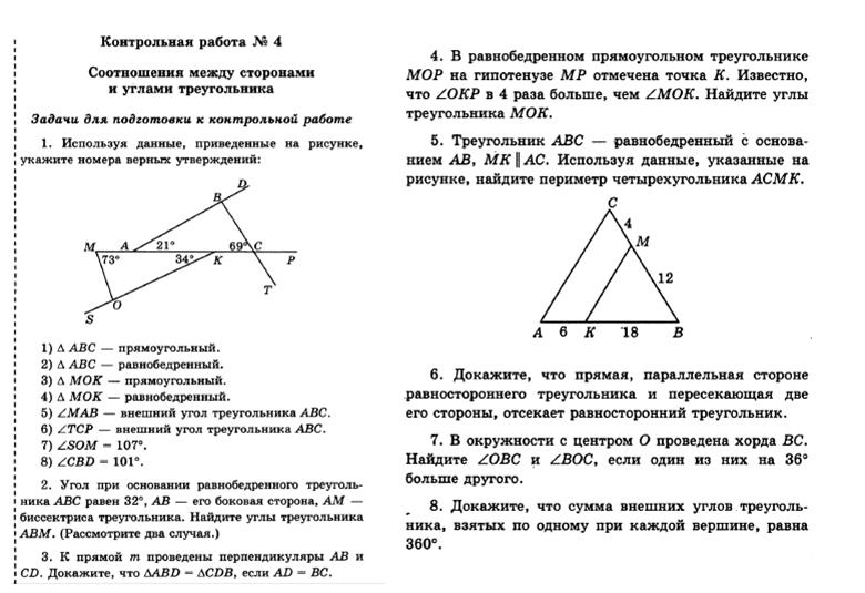 Параллельные прямые задачи для подготовки к контрольной работе 2673