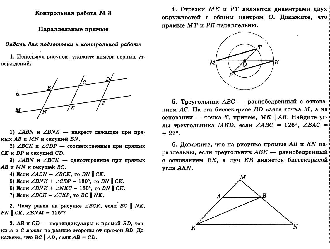 Параллельные прямые задачи для подготовки к контрольной работе 9122