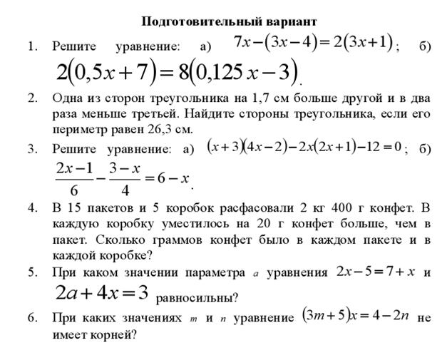 Персональный сайт Для класса А Контрольная работа № 4 Уравнения
