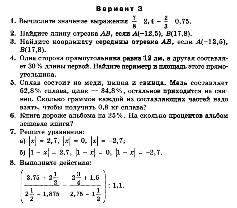 Материал класс никольский дидактический решебник 8